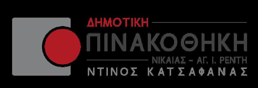 pinakothiki-nikaiarentis